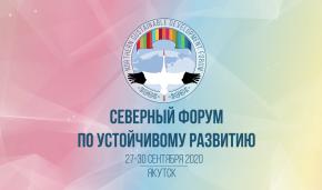 II Международный «Северный форум по устойчивому развитию»