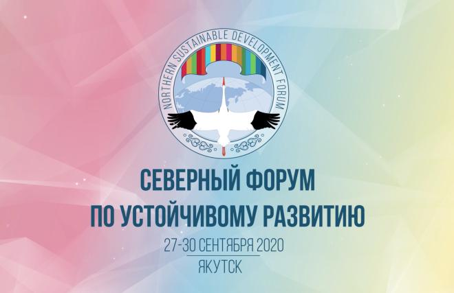 Online 2nd NorthernSustainable Development Forum scheduled for September 27-30