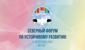 II Международный «Северный форум по устойчивому развитию». День третий