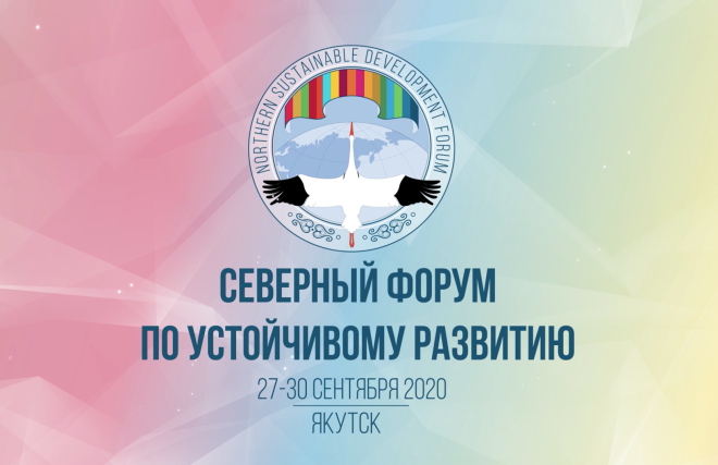 Панельная дискуссия «Холодная информационная война в Арктике», организованная Arctic.ru, в рамках II Международного «Северного форума по устойчивому развитию»