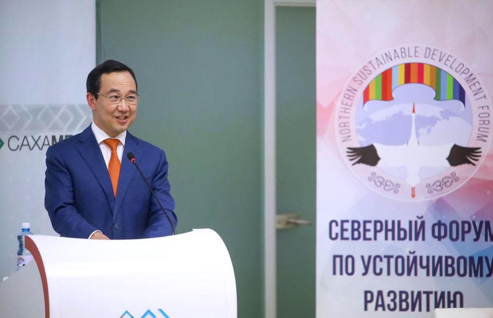 Глава Республики Саха (Якутия) Айсен Николаев во время II Международного «Северного форума по устойчивому развитию»