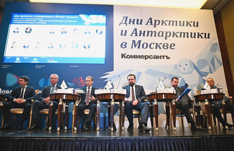 Arctic and AntarcticDays international forum kicks off in Moscow