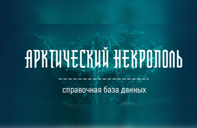 Yamal specialists compile Arctic Necropolis database