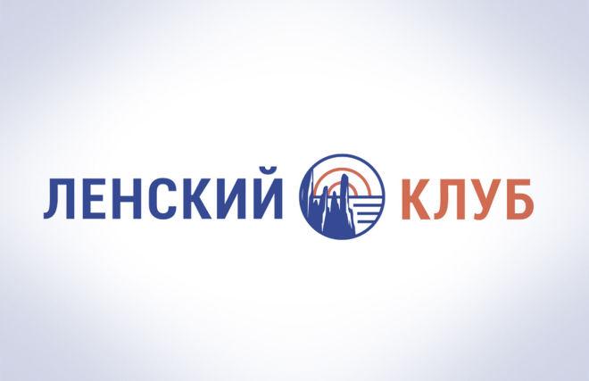 Экспертно-аналитический центр «Ленский клуб»