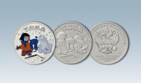 Серебряная монета «Умка» номиналом 25 рублей