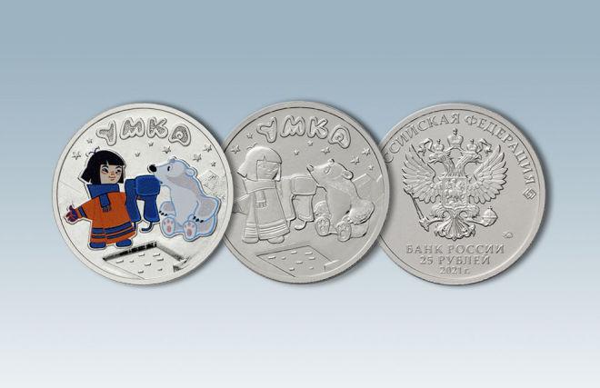 Umka silver coin (25 rubles)