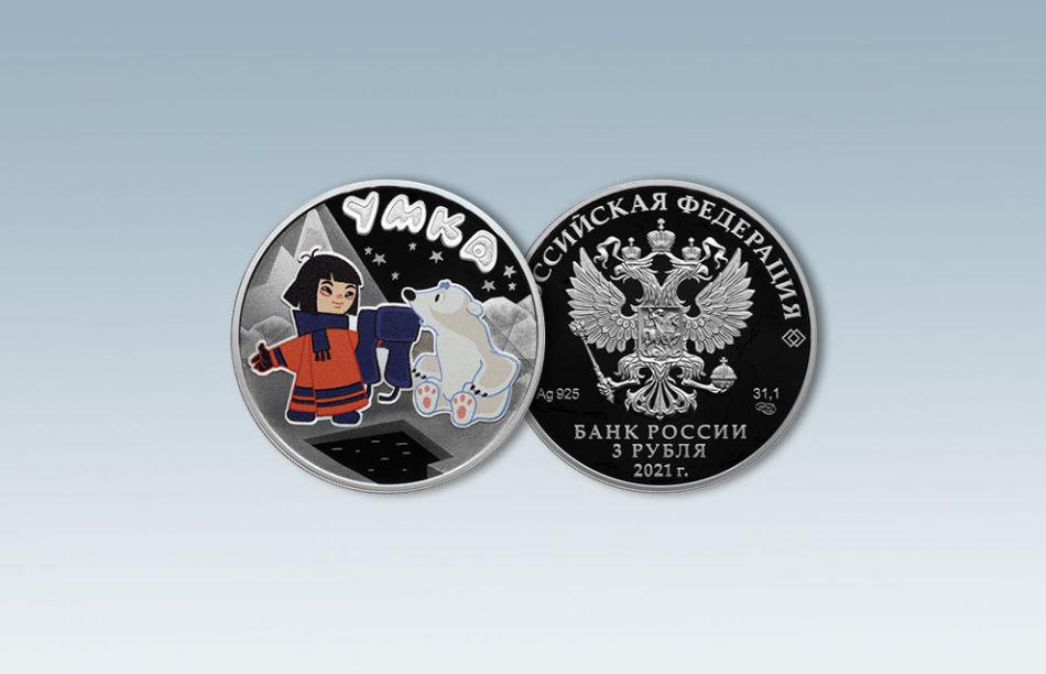 Серебряная монета «Умка» номиналом 3 рубля