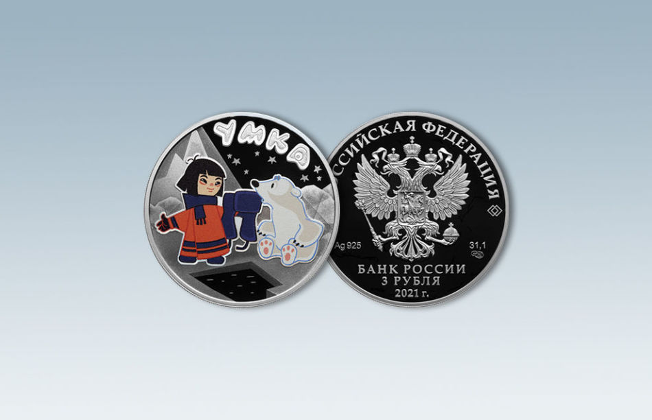 Umka silver coin (3 rubles)
