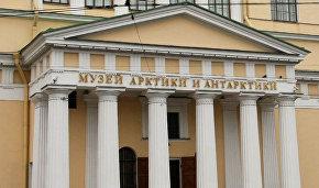 Российский государственный музей Арктики и Антарктики в Санкт-Петербурге