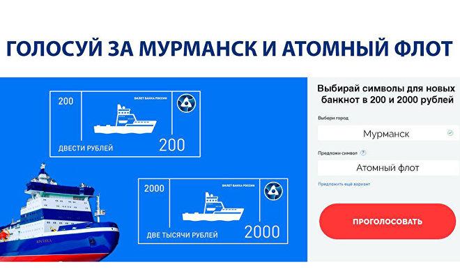 Rosatom suggests depicting Arktika icebreaker on new ruble notes