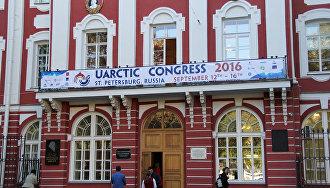 UArctic Congress participants suggest developing Arctic code of business ethics