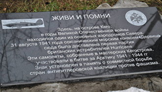 Memorial to Soviet, US and British pilots unveiled in Arkhangelsk