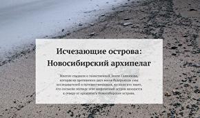 Исчезающие острова: Новосибирский архипелаг