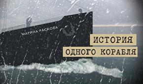 Марина Раскова. Судьба одного корабля