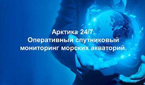 Арктика 24/7. Оперативный спутниковый мониторинг морских акваторий