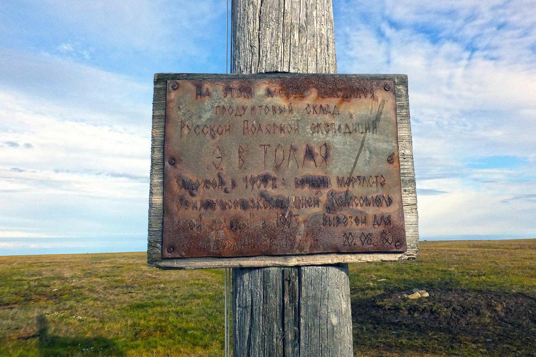 Слева: геолог, путешественник, исследователь Арктики Эдуард Толль (фото из архива ФГБУ «НИИПХ» Росрезерва); справа: столб, установленный на месте обнаружения продуктового склада Русской полярной экспедиции Эдуарда Толля