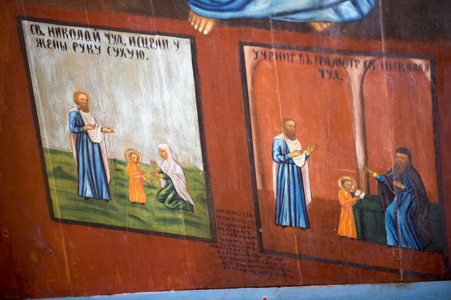 A fragment from the facet with scenes from the life of St. Nicholas and the signature of Fyodor Iok