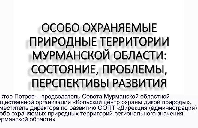 Вебинар: Особо охраняемые природные территории Мурманской области: состояние, проблемы, перспективы развития