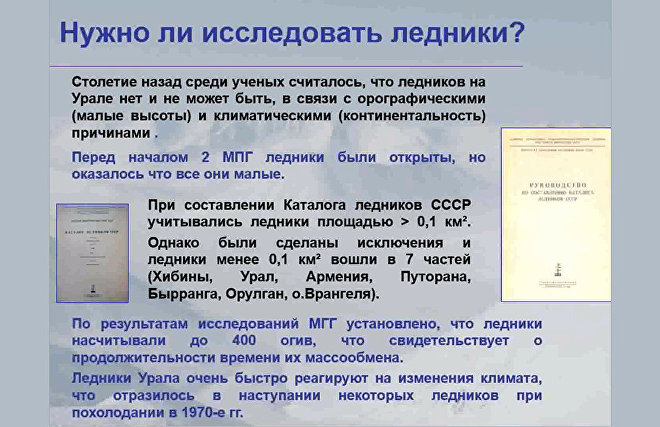 Вебинар_Ледники