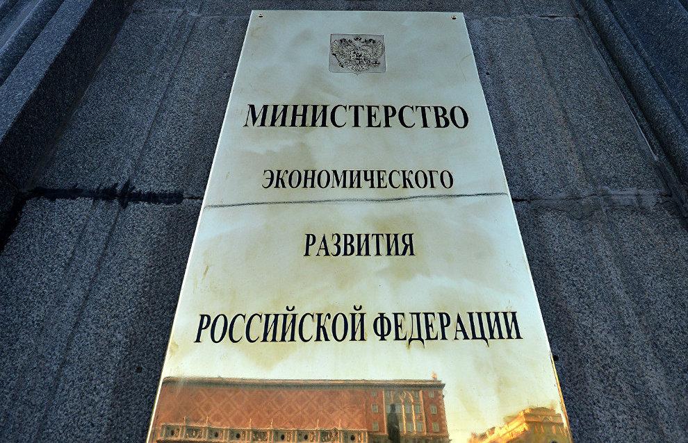 Ministry of Economic Development drafts Arctic zone development project