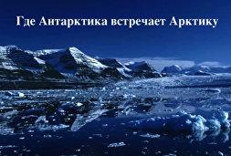 Где Арктика встречает Антарктику