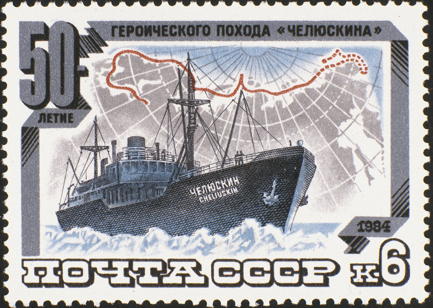 Почтовая марка «50-летие героического похода «Челюскина». 1984 год. Репродукция
