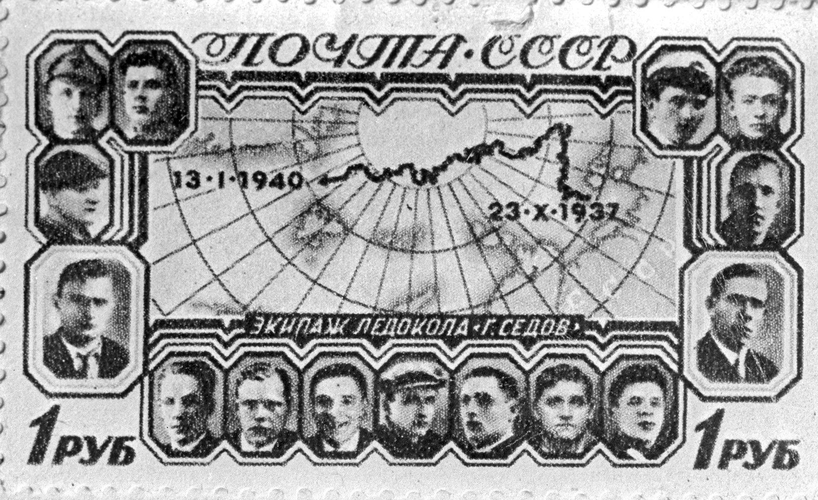 Советская почтовая марка 1940 года с портретами членов экипажа ледокола Георгий Седов. Репродукция