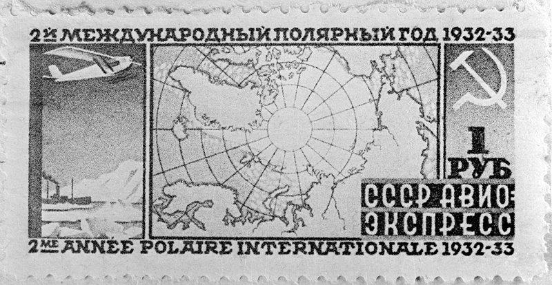 Советская почтовая марка, посвящённая 2-му Международному полярному году (1932—1933). Репродукция
