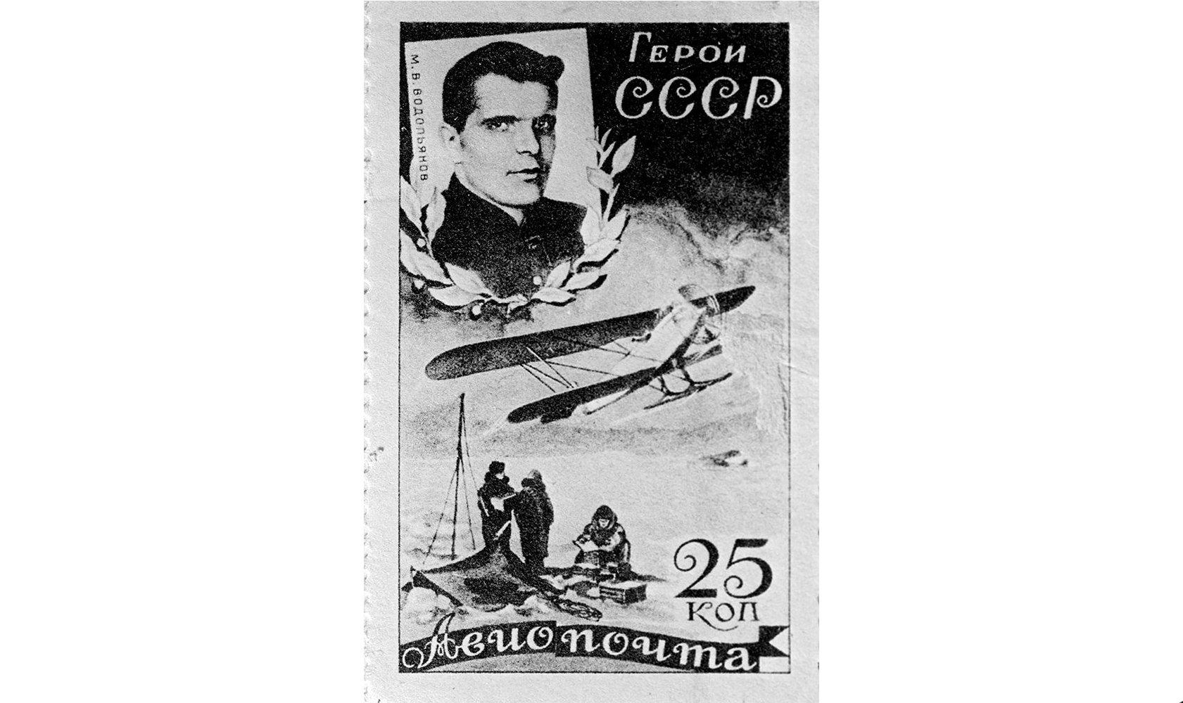 Советская почтовая марка 1935 года с портретом Героя Советского Союза лётчика Михаила Водопьянова