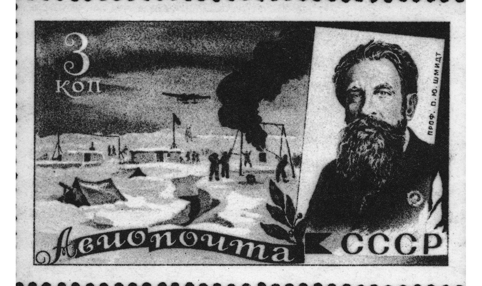 Советская марка с изображением Отто Шмидта, посвящённая освоению Арктики и Антарктики. Репродукция