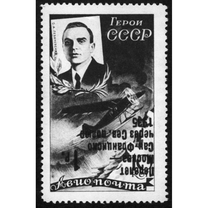 Советская марка, посвящённая перелету Сигизмунда Леваневского «Москва — Сан-Франциско» через Северный полюс
