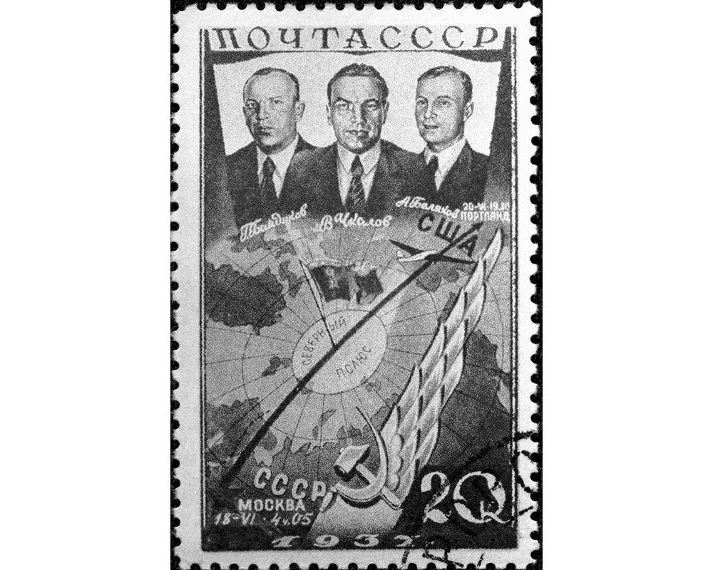 Марка, выпущенная в честь беспосадочного перелёта экипажа Валерия Чкалова по маршруту Москва — Северный Полюс — Портланд (США)