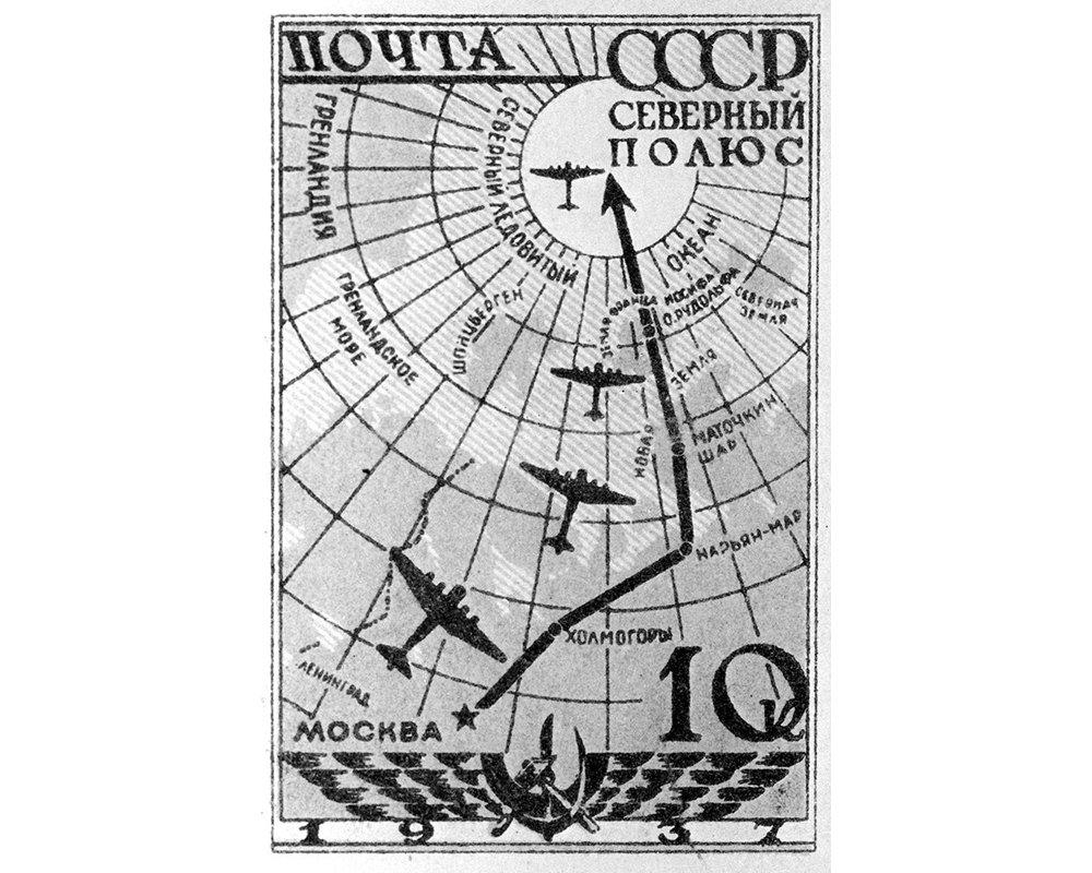 В 1938 году была выпущена серия марок «Воздушная экспедиция на Северный полюс в 1937 г.», посвящённая открытию первой в мире дрейфующей станции «Северный полюс — 1»