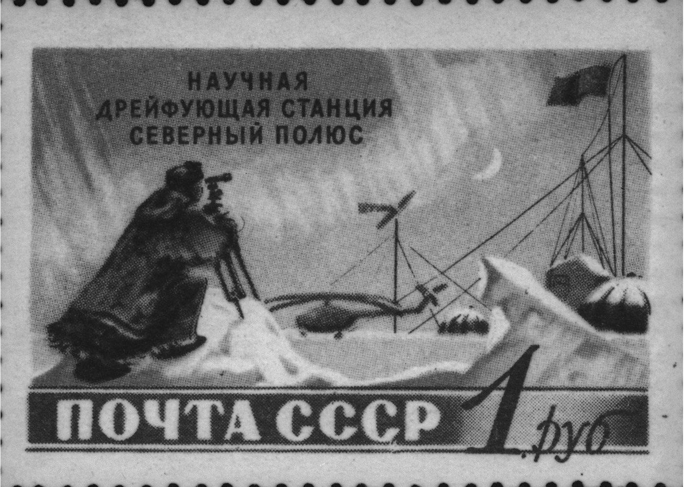Советская марка, посвященная освоению Арктики и Антарктики. Репродукция