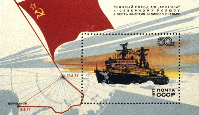 Советская марка, посвящённая ледовому походу атомного ледокола «Арктика» к Северному полюсу в честь 60-летия Великого Октября