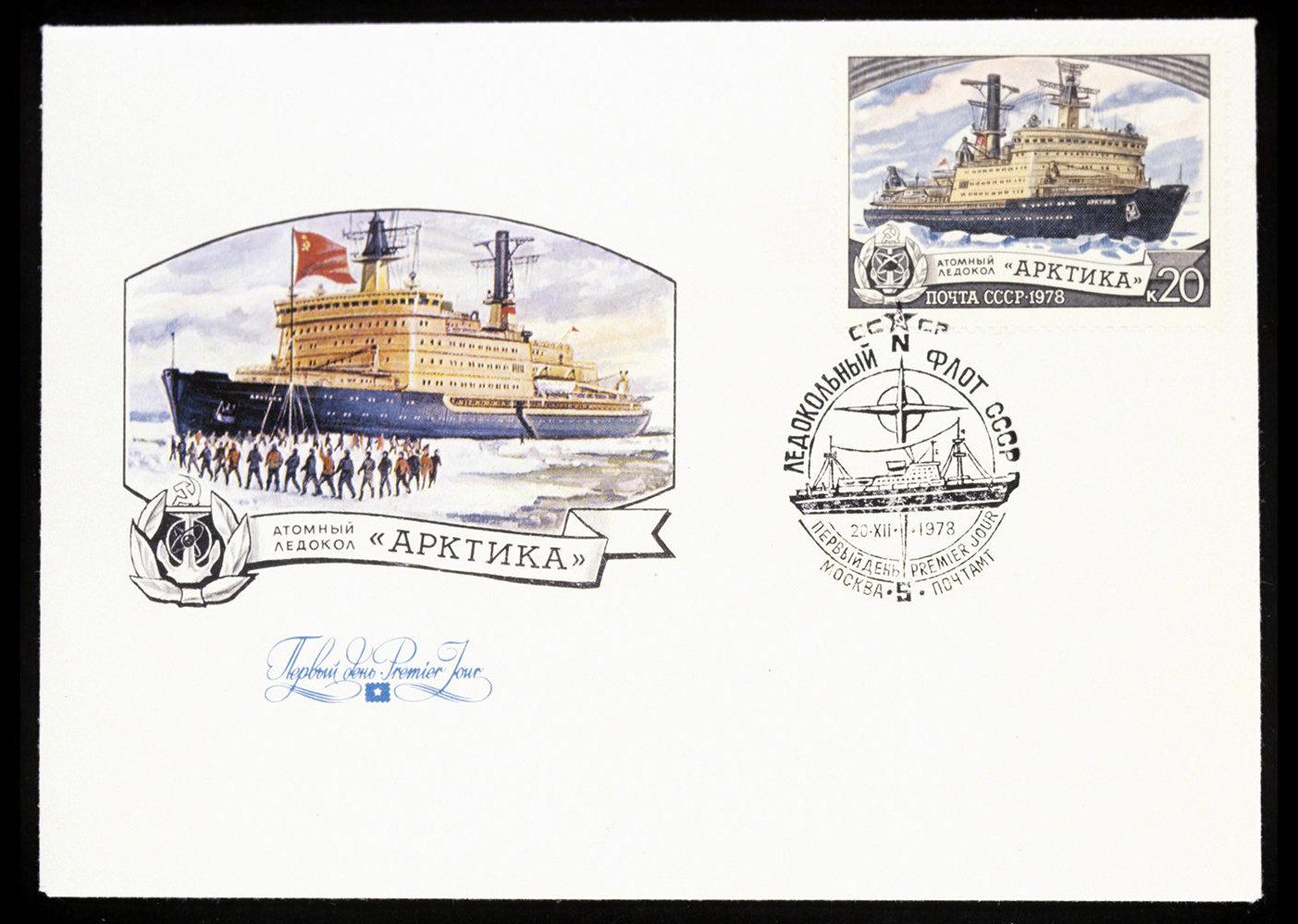 Репродукция серии почтовых марок СССР «Ледокольный флот СССР» художника Анатолия Аксамита