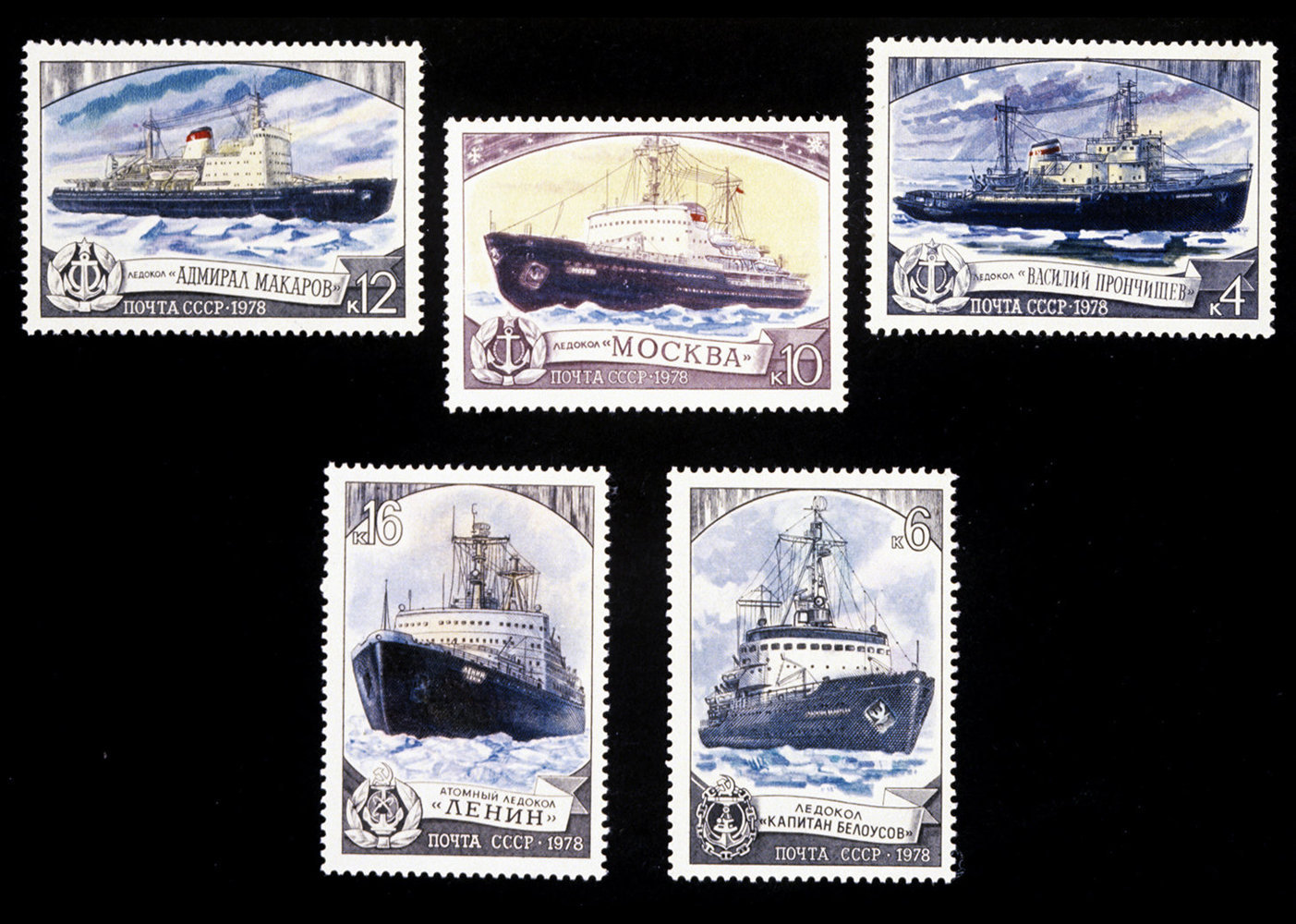 Reproduction of the post stamp series Ice-breaking Fleet of the USSR by artist Anatoly Aksamita