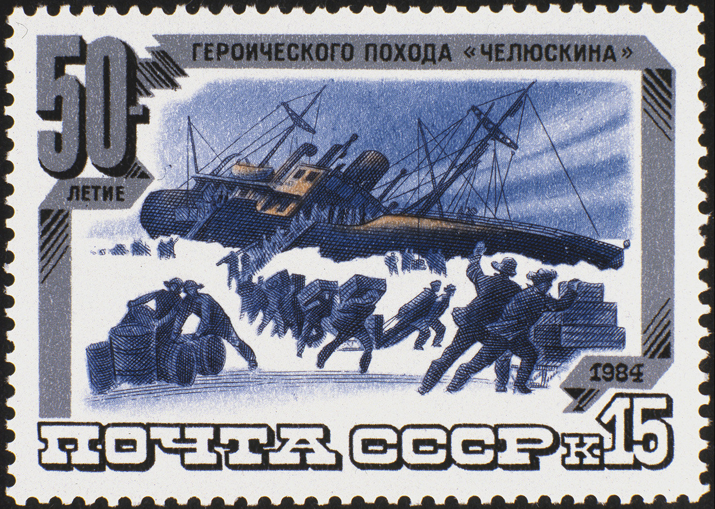 Reproduction of the post stamp 50th Anniversary of Heroic March of Chelyuskin (1984)