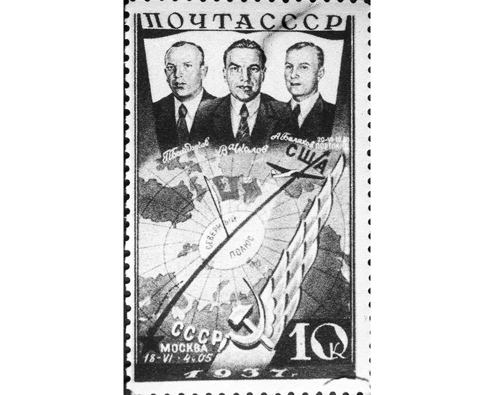 A Soviet postage stamp devoted to the flight through the North Pole made by Valery Chkalov, Georgy Baidukov, and Alexander Belyakov on June 18–20, 1937