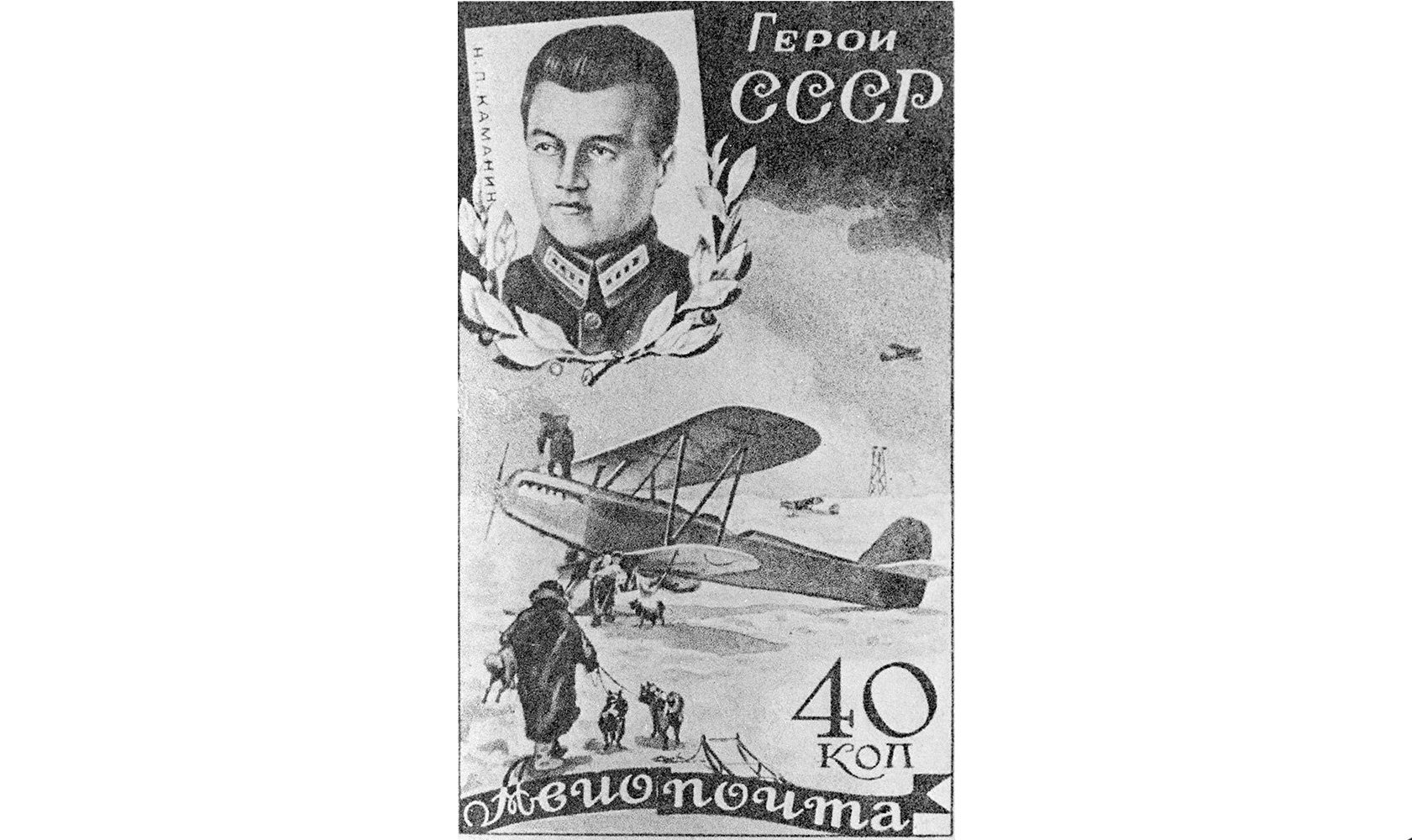 A 1935 Soviet postage stamp with a portrait of the Hero of the Soviet Union, pilot Nikolai Kamanin