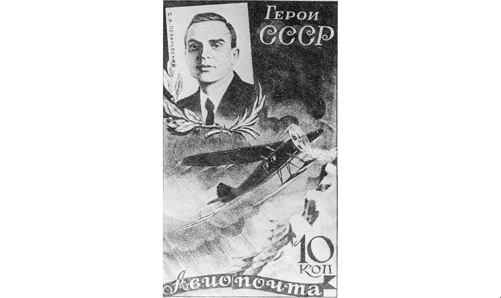 A 1935 Soviet postage stamp with a portrait of the Hero of the Soviet Union, pilot Sigismund Levanevsky