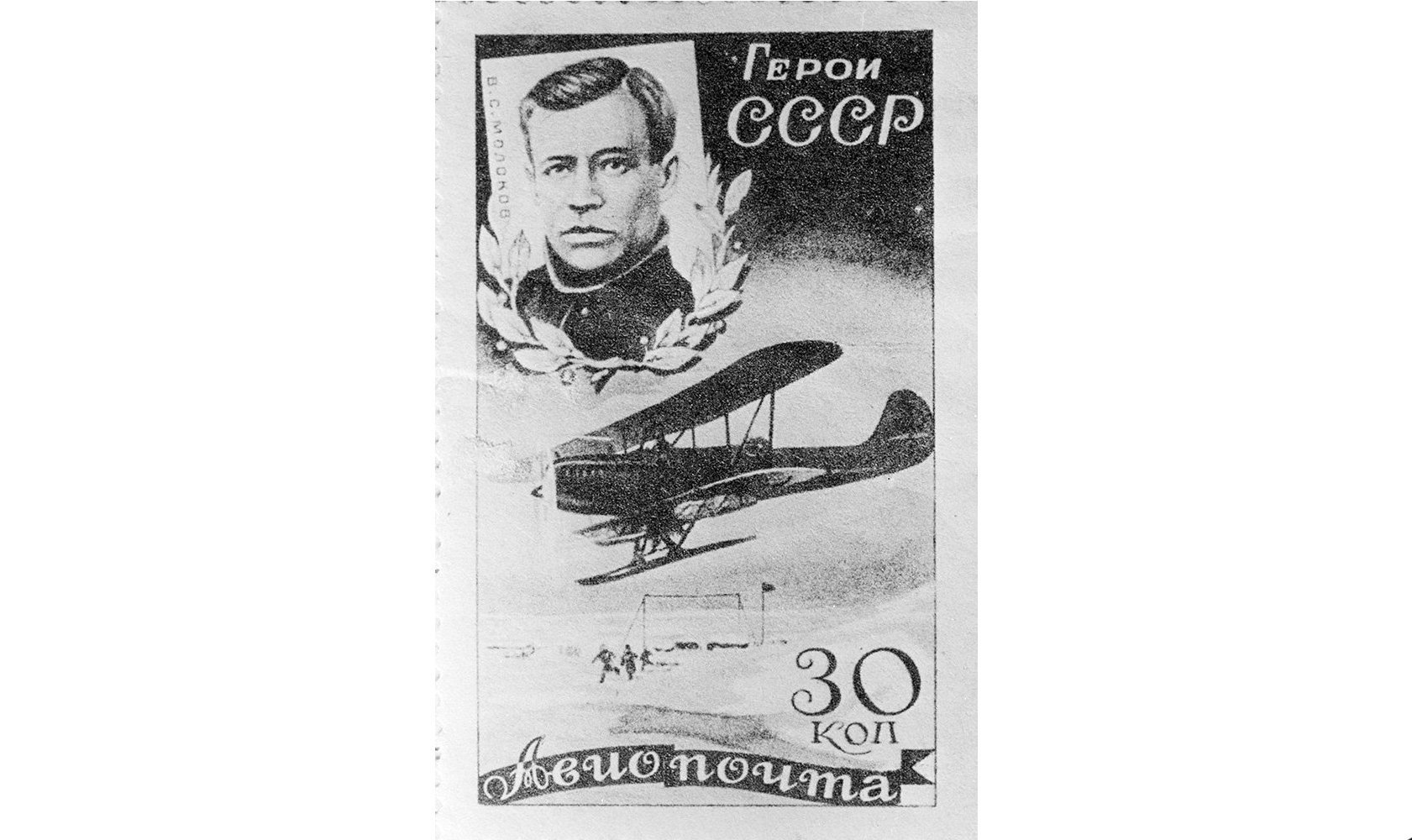 A 1935 Soviet postage stamp with a portrait of the Hero of the Soviet Union, pilot Vyacheslav Molokov