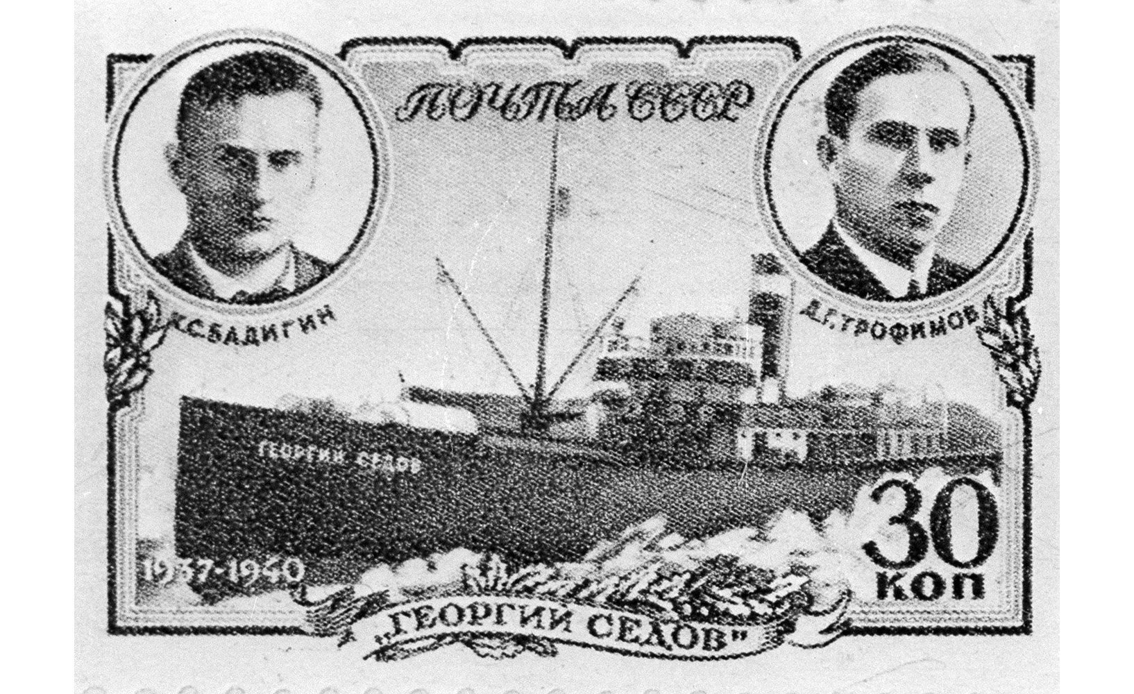 A Soviet postage stamp depicting the icebreaker Georgy Sedov and portraits of captain Konstantin Badigin and senior engineer Dmitry Trofimov
