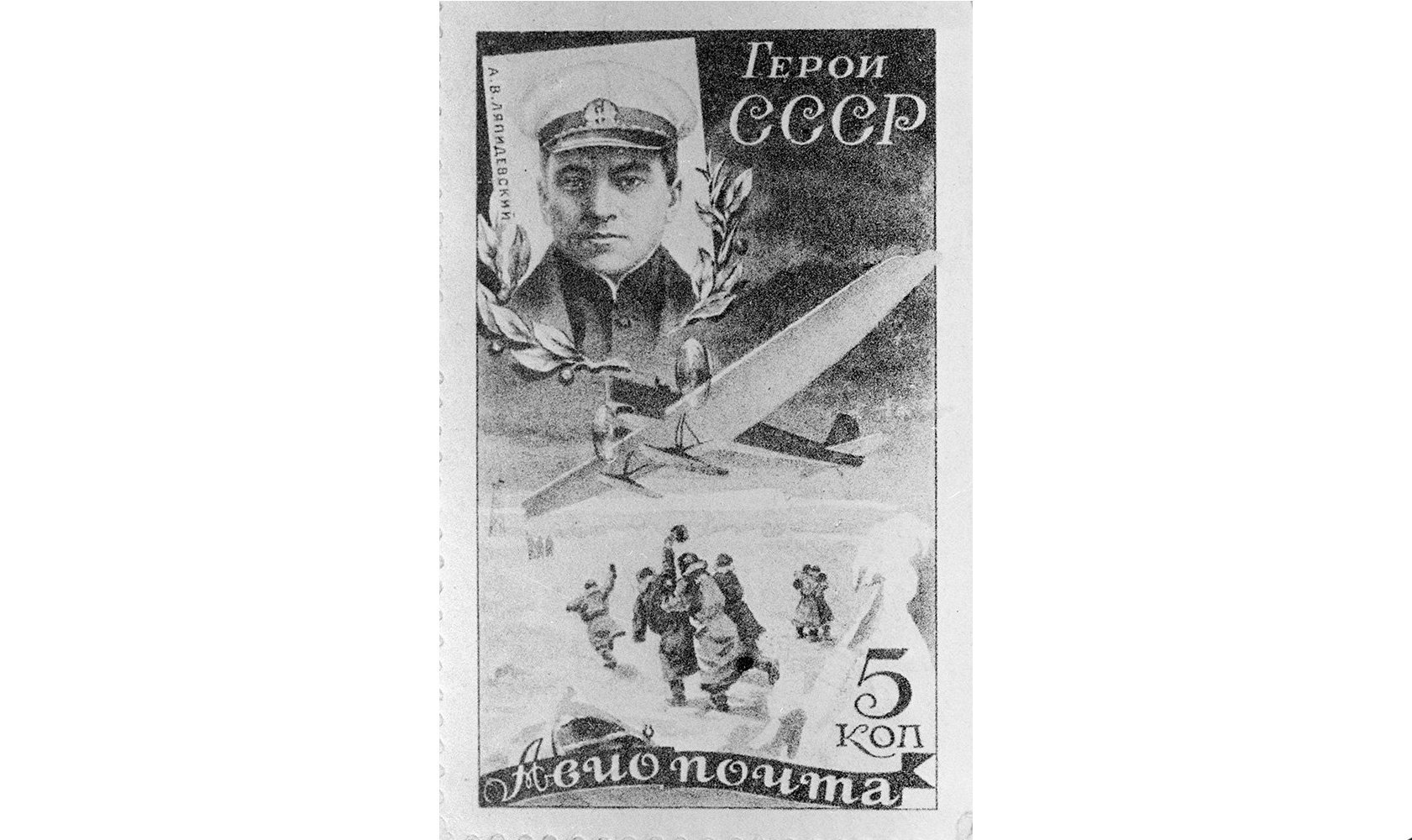 A 1935 Soviet postage stamp with a portrait of the Hero of the Soviet Union, pilot Anatoly Lyapidevsky