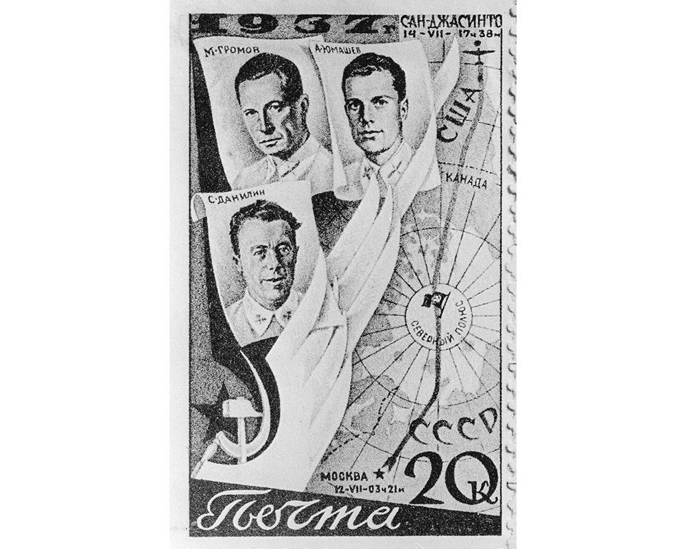 Soviet postage stamp dedicated to direct flight Moscow — North Pole — San Jacinto (U.S.). Portraits of the flight participants: Mikhail Gromov, Andrei Yumashev, Sergei Danilin