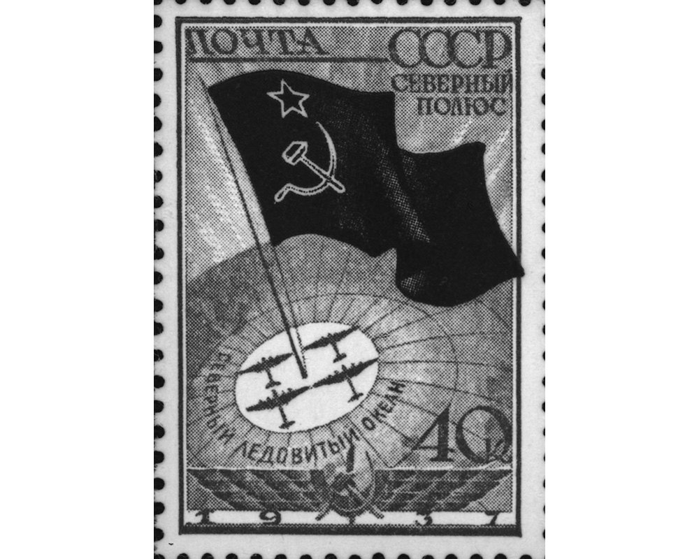 A Soviet postage stamp with the U.S.S.R. flag devoted to the exploration of the Arctic and the Antarctic. 1937. Reproduction