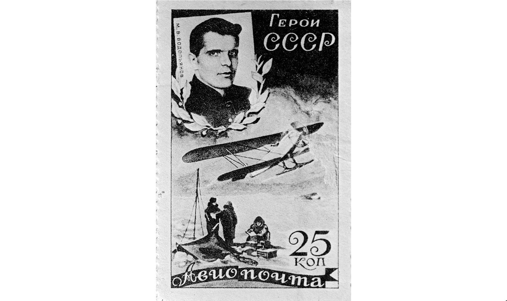 A 1935 Soviet postage stamp with a portrait of the Hero of the Soviet Union, pilot Mikhail Vodopyanov