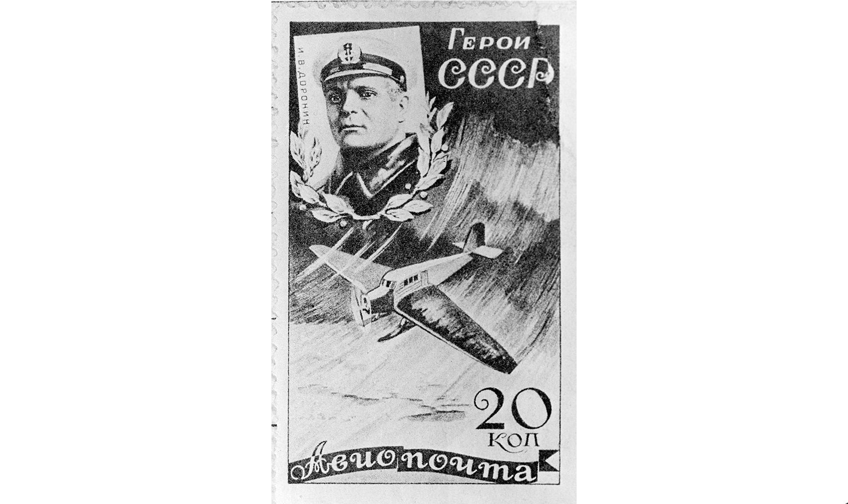 A Soviet postage stamp with a portrait of the Hero of the Soviet Union, pilot Ivan Doronin. A reproduction