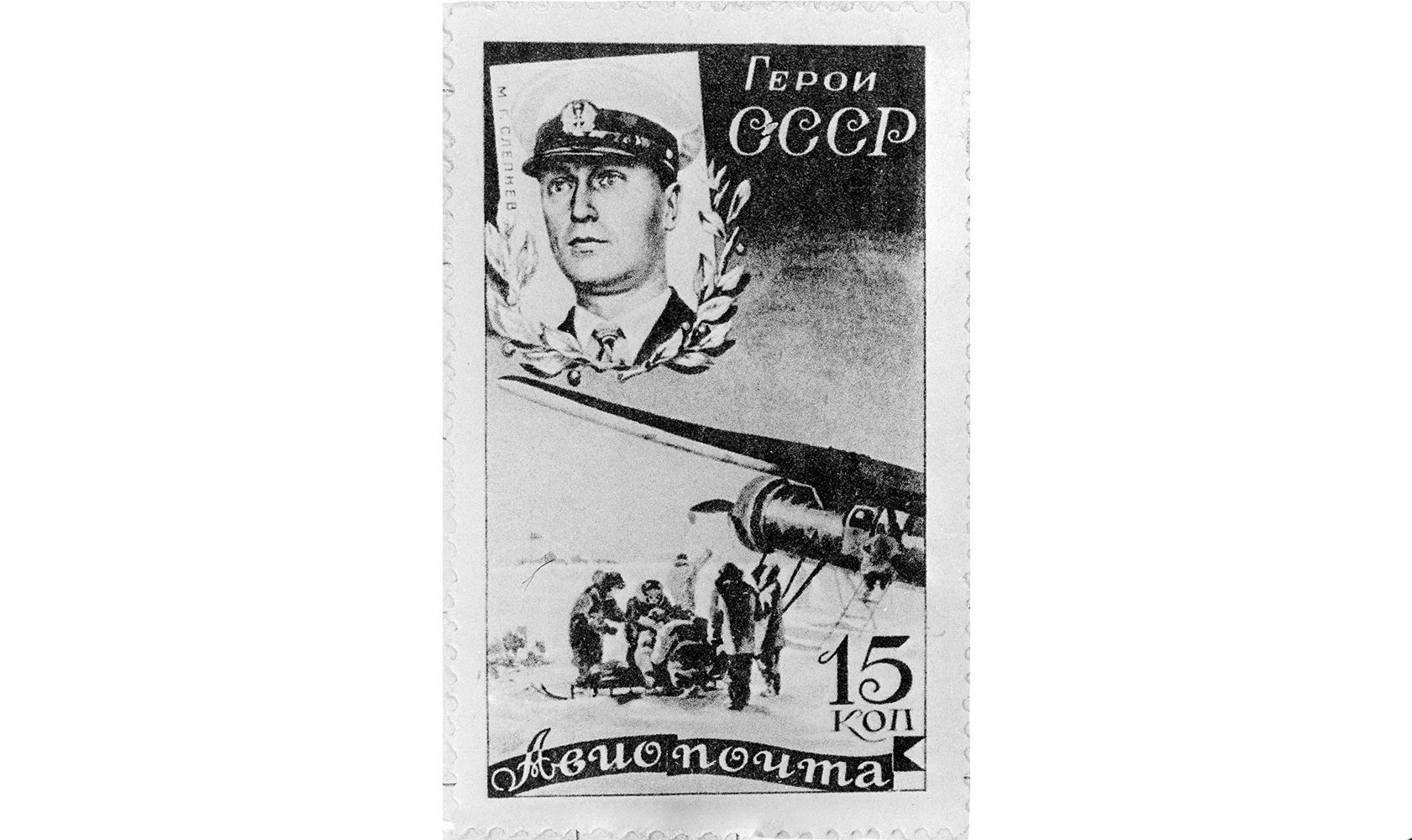 A 1935 Soviet postage stamp with the portrait of the Hero of the Soviet Union, pilot Mavriky Slepnev