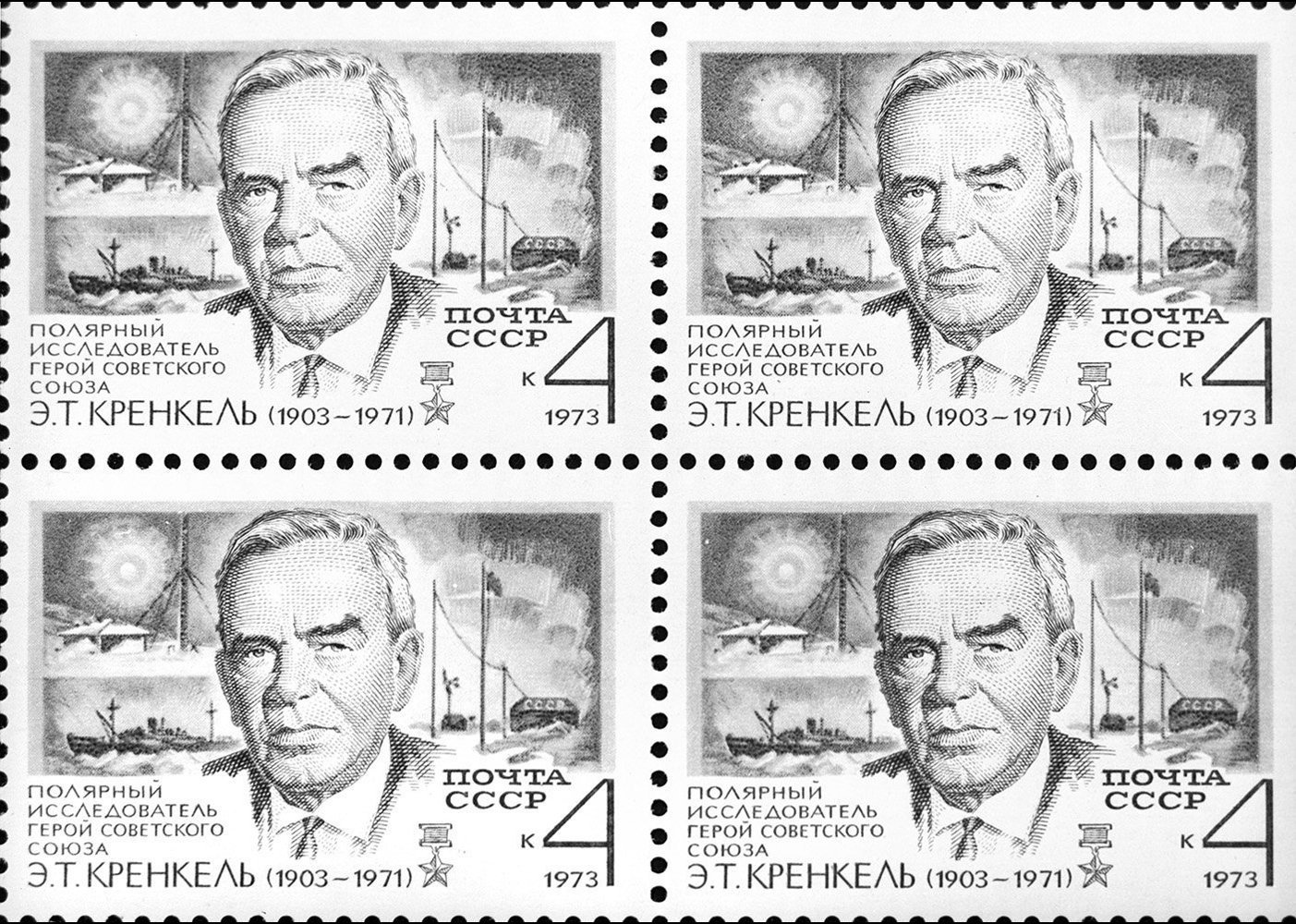 Reproduction of the post stamps dedicated to polar explorer, Hero of the Soviet Union Ernst Krenkel